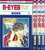 B-EYES  【コミックセット】