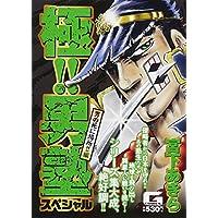 極!!男塾スペシャル 男の死に場所!!編 (Gコミックス)