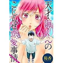 天才・海くんのこじらせ恋愛事情 分冊版 : 29 (アクションコミックス)