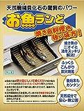 アイスリー 『魚焼きグリルの掃除も簡単』 グリル用の不思議な敷砂 お魚ランど 500g 3556