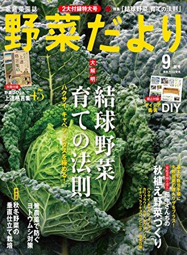 野菜だより 2017年09月号 [Yasaida Yori 2017-09]