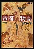 帝都物語 第四番 (4) (角川文庫)