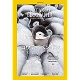 ナショナル ジオグラフィック日本版 2020年6月号[雑誌]