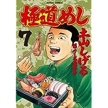 極道めし : 7 (アクションコミックス)