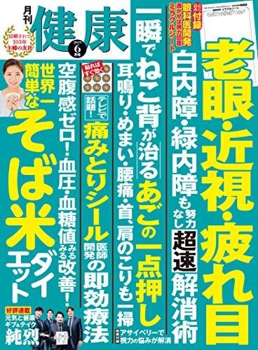 健康 2019年 06 月号 [雑誌]