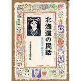 北海道の民話―金の小犬銀の小犬ほか (県別ふるさとの民話 (6))