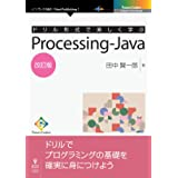 ドリル形式で楽しく学ぶ Processing-Java 改訂版 (Future Coders(NextPublishing))