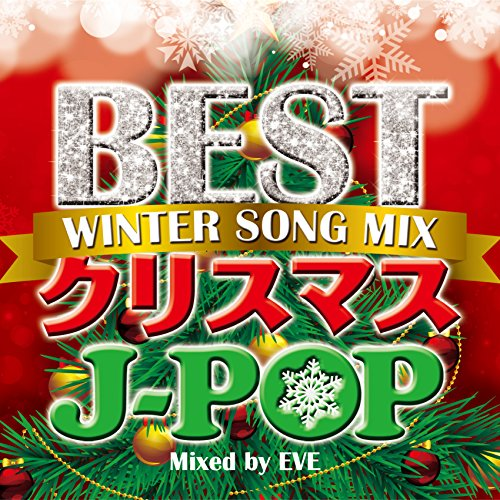[画像:BEST クリスマスJ-POP -WINTER SONG MIX- Mixed by EVE]