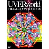 PROGLUTION TOUR 2008(初回生産限定盤) [DVD]