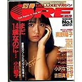 ORE No.1 (別冊DELUXEマガジン)