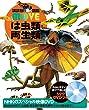 「DVD付 は虫類・両生類 (講談社の動く図鑑MOVE)」
