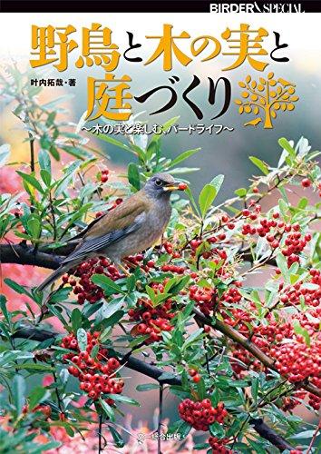 野鳥と木の実と庭づくり (BIRDER SPECIAL)