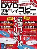 完全無料でデキる! DVD&ブルーレイコピー パーフェクトガイド (100%ムックシリーズ)