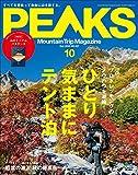 PEAKS(ピークス)2018年10月号 No107[雑誌]