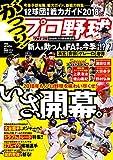 がっつり!プロ野球(20) 2018年 3/5 号 (漫画ゴラク 増刊)