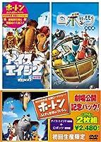 「ホートン」劇場公開記念パック アイス・エイジ2 (特別編)/ロボッツ (特別編) [DVD]
