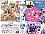 12人の優しい日本人 [VHS]