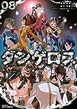 戦闘破壊学園ダンゲロス(8) (ヤングマガジンコミックス)