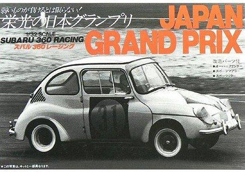 1/32 オーナーズクラブシリーズ No.43 '64 スバル360 レ-シング