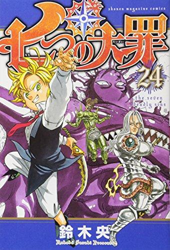 七つの大罪(24) (講談社コミックス)の詳細を見る
