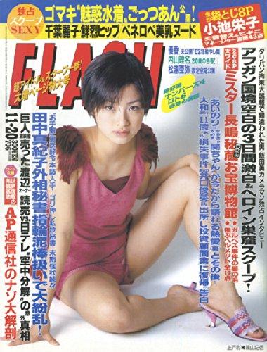 FLASH (フラッシュ) 2001年11月20日No.706[表紙:上戸彩 特集・田中真紀子外相秘書「指輪泥棒扱い」で大紛乱!][雑誌] (FLASH (フラッシュ))