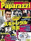 韓国芸能Paparazzi(パパラッチ) Vol.1 (G-MOOK) -