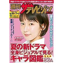 週刊ザテレビジョン PLUS 2018年7月6日号 [雑誌]