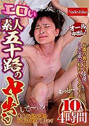 エロい素人五十路の中出し / Nadeshiko(ナデシコ) [DVD]