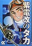 紫電改のタカ (1) (中公文庫—コミック版 (Cち1-1))