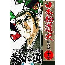 日本極道史~昭和編 11