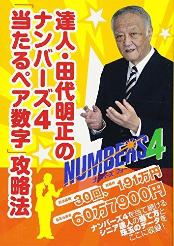 達人・田代明正のナンバーズ4「当たるペア数字」攻略法 (超的シリーズ)