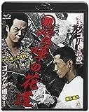 新・喧嘩の花道[Blu-ray/ブルーレイ]