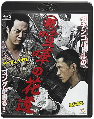 [画像:新・喧嘩の花道 [Blu-ray]]