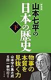 【新装版】山本七平の日本の歴史 〈下〉