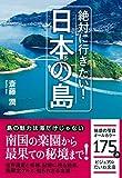絶対に行きたい! 日本の島 (だいわビジュアル文庫) 画像