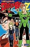 ドラゴンボールZ人造人間編 巻3―TV版アニメコミックス (ジャンプコミックス)