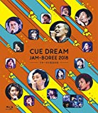 CUE DREAM JAM-BOREE 2018 -リキーオと魔法の杖- [Blu-ray]