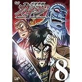 逆境無頼カイジ 8 [DVD]