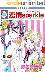 恋情sparkle 5巻 表紙画像