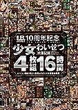 I.B.WORKS10周年記念 少女わいせつ映像記録 4枚組16時間 [DVD]