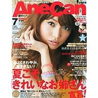 AneCan (アネキャン) 2013年 07月号 [雑誌]