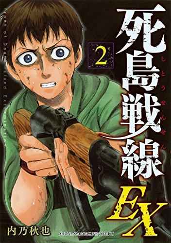 死島戦線EX(2) (KCデラックス 週刊少年マガジン)
