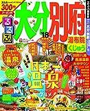 るるぶ大分 別府 湯布院 くじゅう'18 (国内シリーズ)