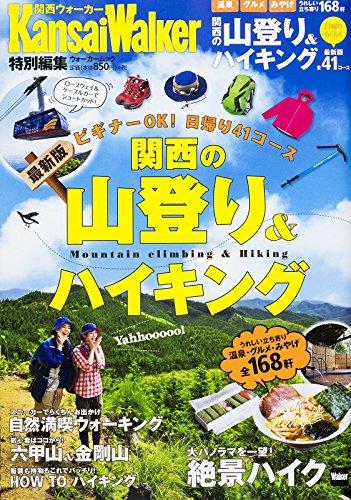 関西の山登り&ハイキング ウォーカームック