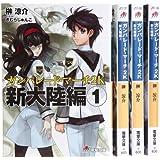 ガンパレード・マーチ2K 新大陸編 文庫 1-4巻セット (電撃文庫)