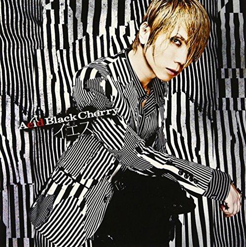 Acid Black Cherry【Loves】歌詞の意味を考察!ずっと探し求めていたものとは?の画像
