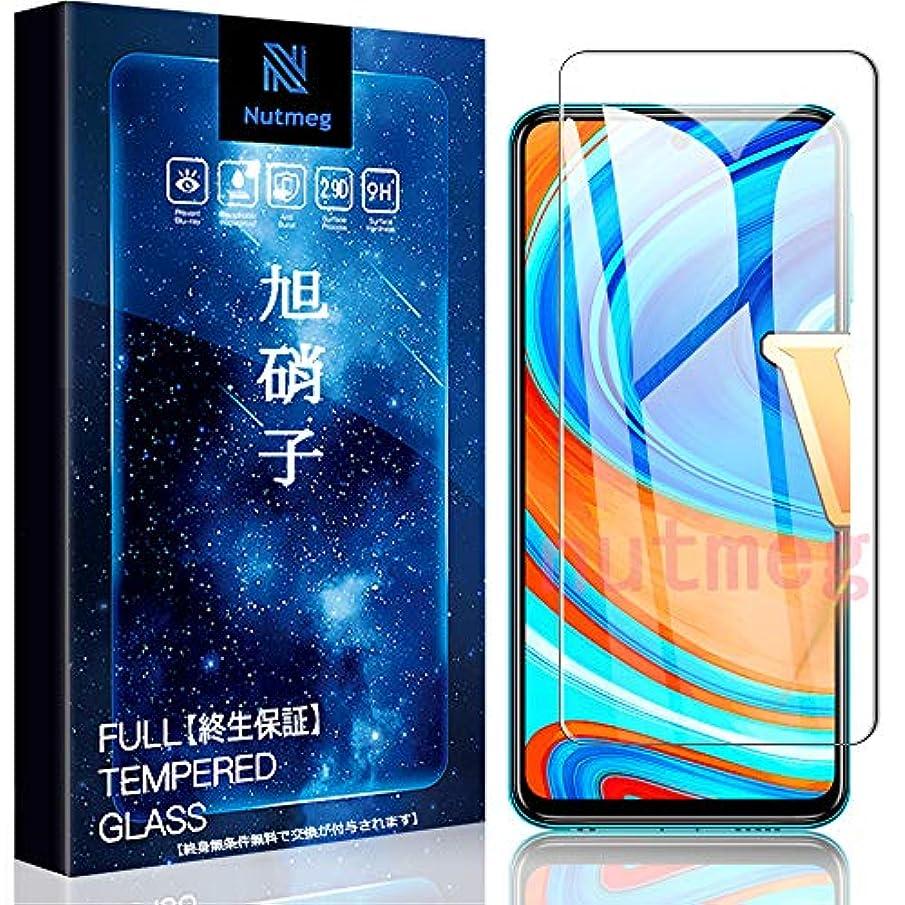 松明フライカイトタッチXiaomi Redmi Note 9S / Redmi Note 9 Pro/Redmi Note 9 Pro Max ガラスフィルム 表面硬9H【日本旭硝子素材採用】3D Touch対応 フィルム 耐衝撃/耐久性/液晶保護フィルム 2.5D ラウンドエッジ加工 HD 撥油性/疎水性/指紋防止/飛散防止/高透過 nutmeg(Xiaomi Redmi Note 9S)