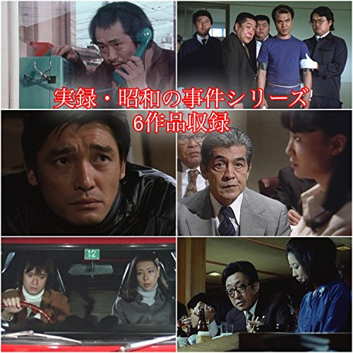 昭和の名作ライブラリー 第33集   実録・昭和の事件シリーズ コレクターズDVD  HDリマスター版