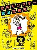 er-社内モンスター完全攻略法 (eロマンス新書)