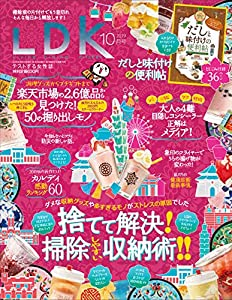 LDK(エルディーケー) 2019年 10 月号 [雑誌]